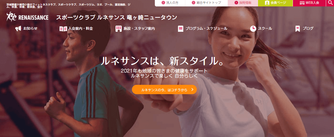スポーツクラブ ルネサンス 竜ヶ崎ニュータウンの画像1