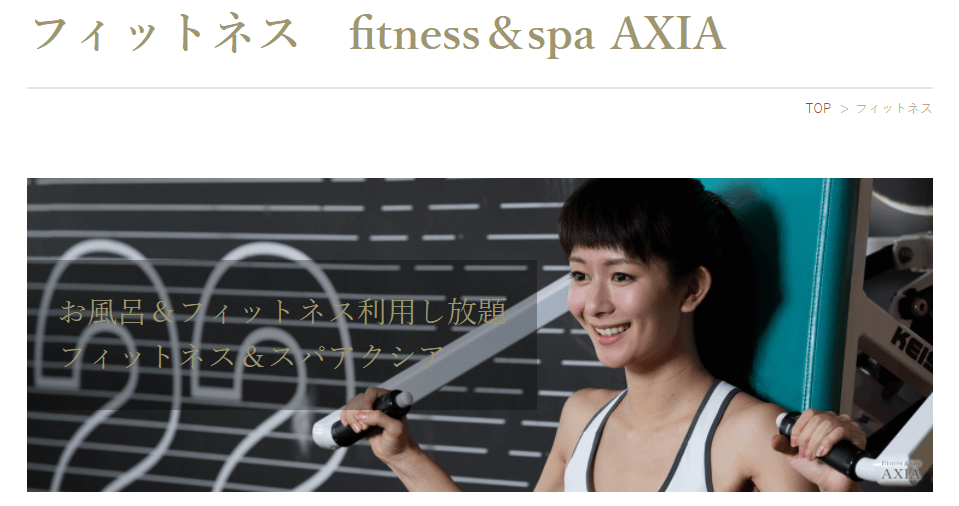 fitness&spa AXIAの画像1