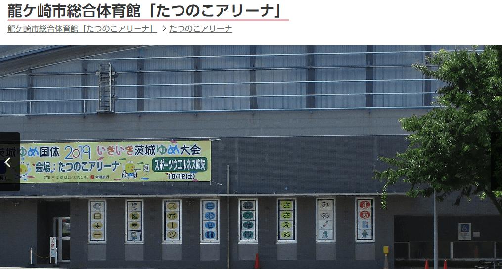 龍ケ崎市総合体育館「たつのこアリーナ」の画像1