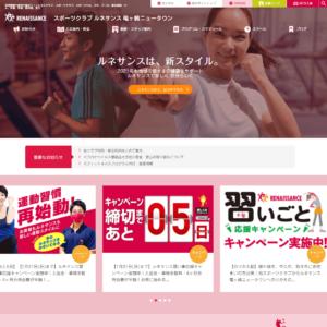 スポーツクラブ ルネサンス 竜ヶ崎ニュータウンの画像