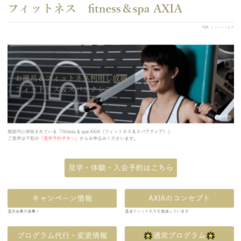 fitness&spa AXIAの画像