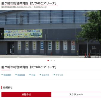 龍ケ崎市総合体育館「たつのこアリーナ」の画像